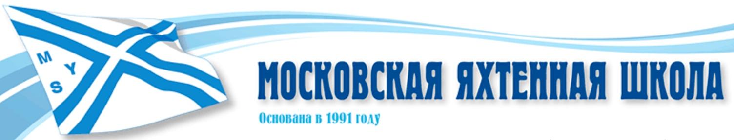 Московская парусная школа