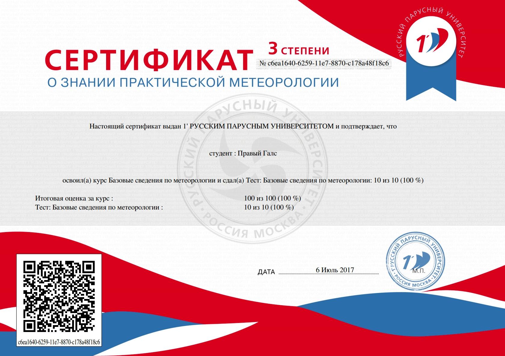 1'РПУ - сертификат